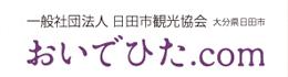 おいでひだ.com