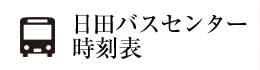 日田バスセンター時刻表